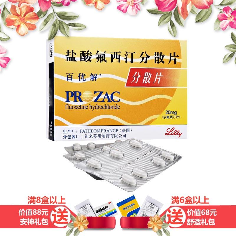 百优解 盐酸氟西汀分散片