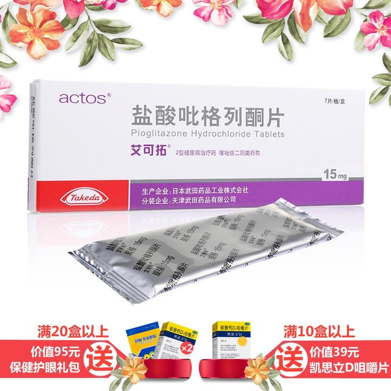 艾可拓 盐酸吡格列酮片