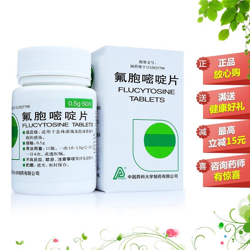 中国药大制药 氟胞嘧啶片