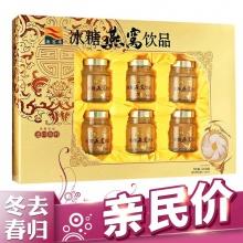 康富来 冰糖燕窝饮品(礼盒) 70ml*6瓶