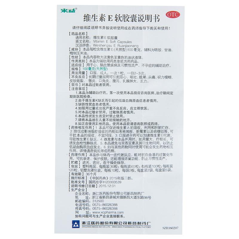 来益 维生素E软胶囊(天然型)