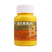 【好礼享不停】仅需26元/瓶,用于预防和治疗维生素B2缺乏症,如口角炎、唇干裂、舌炎、..