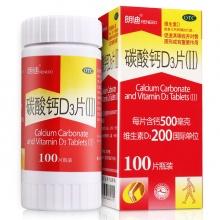朗迪 碳酸钙D3片(II) 100片