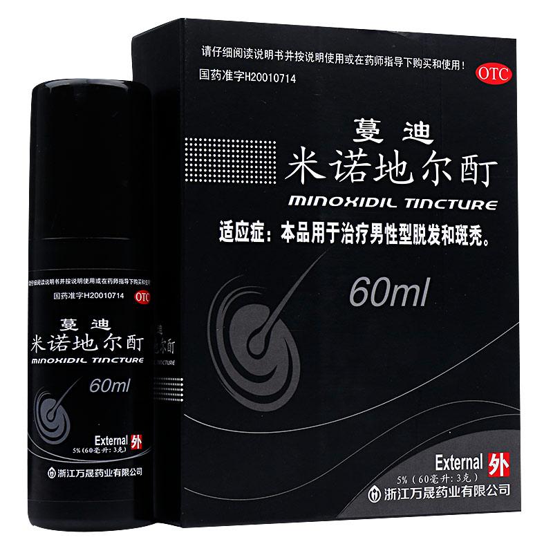 蔓迪 米诺地尔酊 5%(60ml:3g)