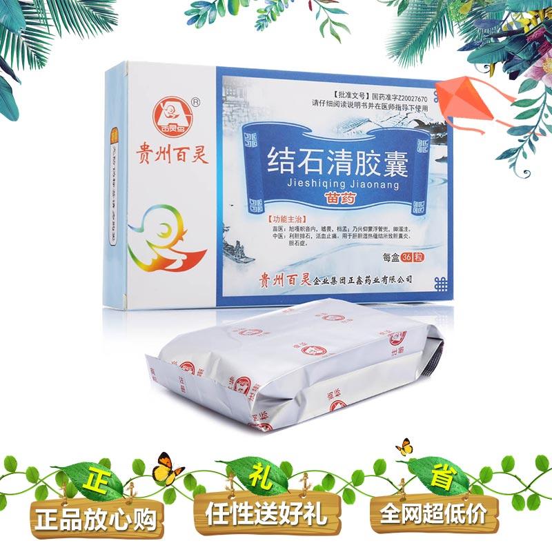 贵州百灵 结石清胶囊(苗药)