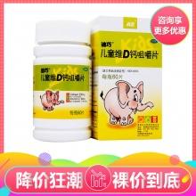 迪巧 儿童维D钙咀嚼片 (750mg+D3100)*60片
