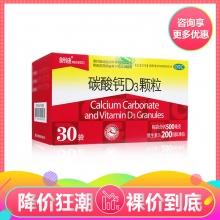 朗迪 碳酸钙D3颗粒 3g*30袋