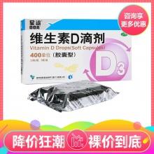 星鲨 维生素D滴剂(胶囊型) D3 400IU*12粒*3板