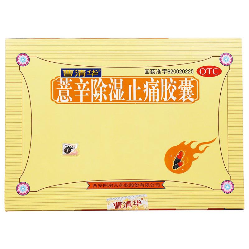 曹清華 薏辛除濕止痛膠囊