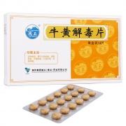 德众 牛黄解毒片 18片/板
