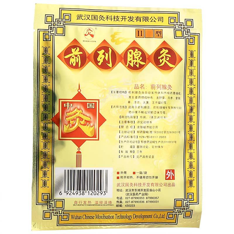 中国灸 前列腺灸 II型