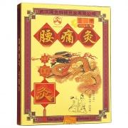 中國灸 腰痛灸 II型 2貼/盒