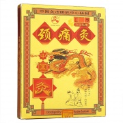 中國灸 頸痛灸 II型 2貼/盒