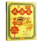 中国灸 风湿灸 II型 2贴/盒