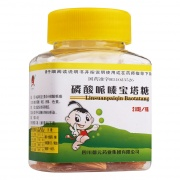 德辉 磷酸哌嗪宝塔糖 0.2g*20粒