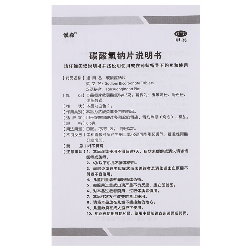 汉森 碳酸氢钠片