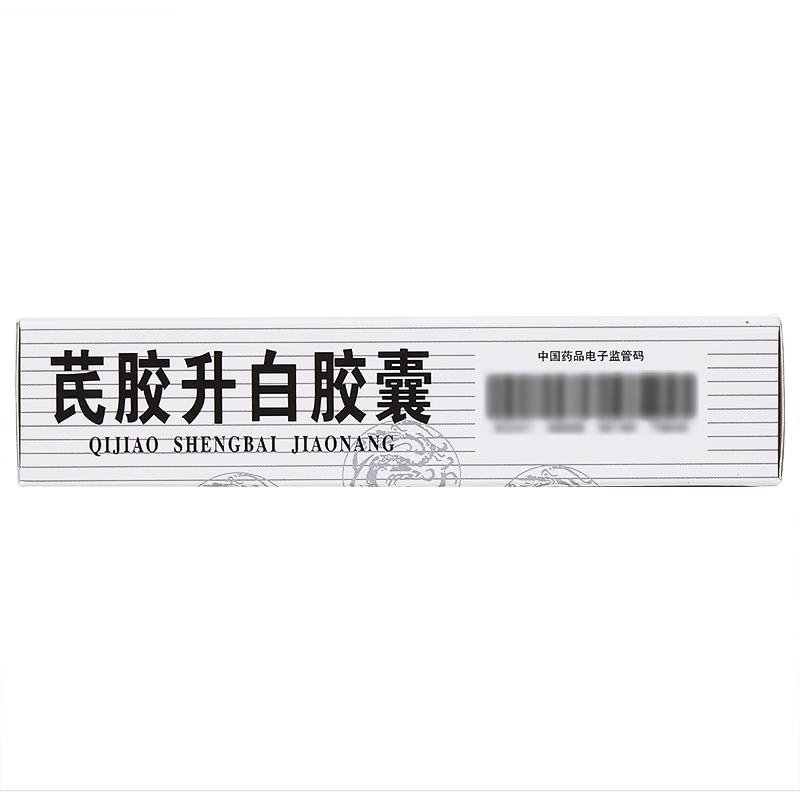汉方 芪胶升白胶囊