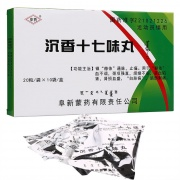 阜药 沉香十七味丸 0.125g*20粒*10袋