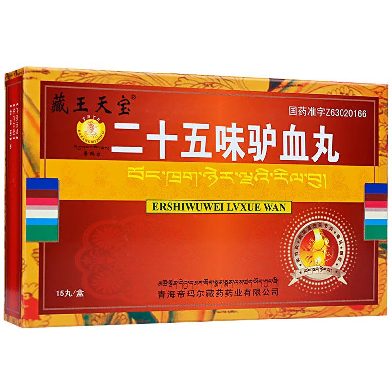 藏王天宝 二十五味驴血丸