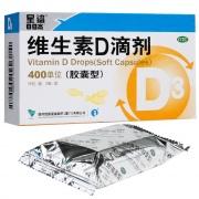 星鲨 维生素D滴剂 D3 400IU*10粒*3板