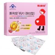 金斯利安 斯利安钙片(孕妇型) 0.7g*96片