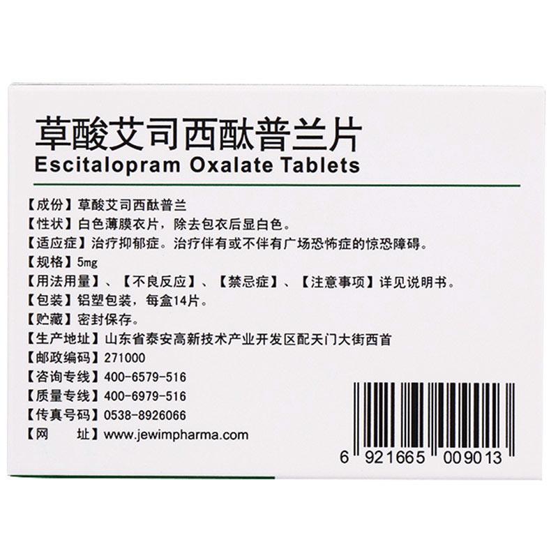 百適可 草酸艾司西酞普蘭片