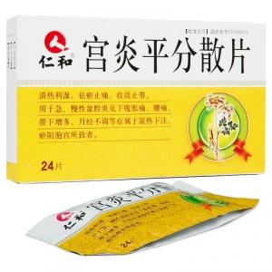 仁和 宫炎平分散片 0.3g*24片