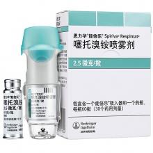 思力华 噻托溴铵喷雾剂 2.5μg*60揿/瓶