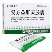 三陽康泰 復方益肝靈膠囊 0.27g*12粒*3板