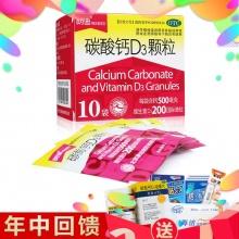 朗迪 碳酸钙D3颗粒 3g*10袋/盒
