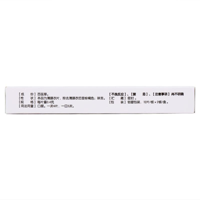 仙河制药 百蕊片