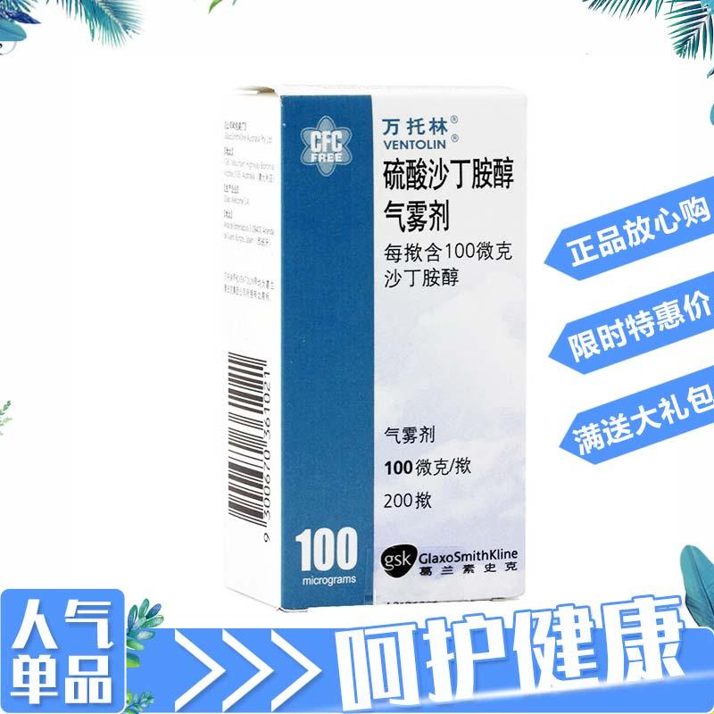万托林 硫酸沙丁胺醇吸入气雾剂