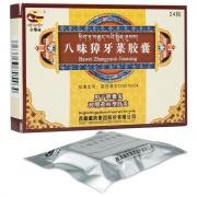 卓攀林 八味獐牙菜胶囊 0.36g*24粒
