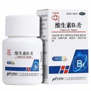 【双12健康盛典】低至7.8元/盒,用于预防和治疗维生素B1缺乏症,如脚气病、神经炎、消..