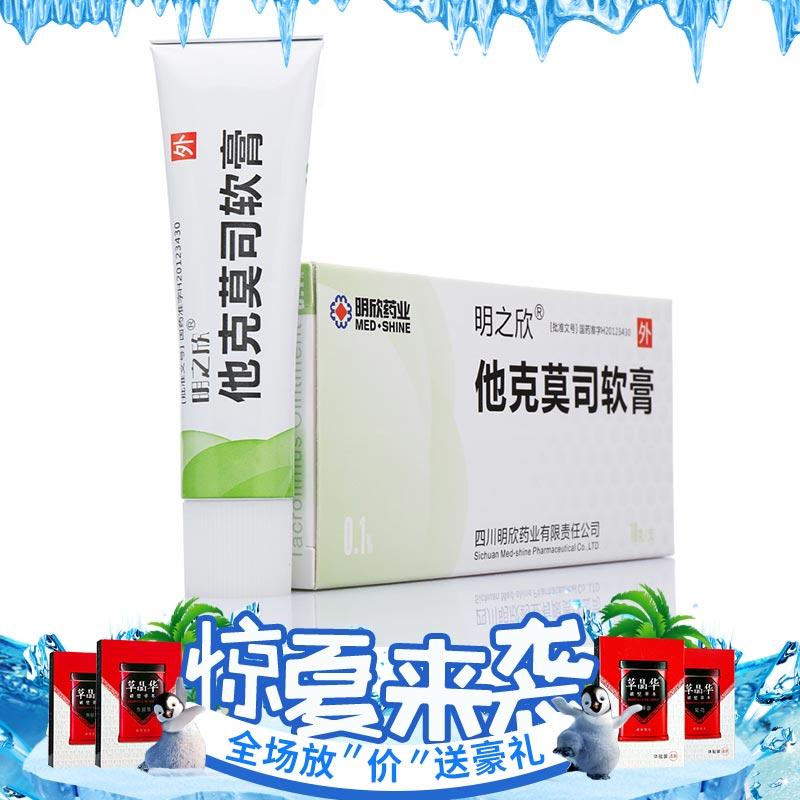 明之欣 他克莫司软膏 0.1%(10g:10mg)