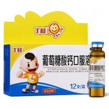 丁桂 葡萄糖酸钙口服溶液 10ml*12支