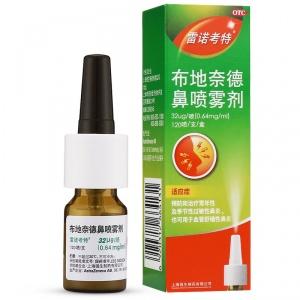 雷诺考特 布地奈德鼻喷雾剂 32μg(0.64mg/ml)*120喷