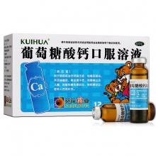 葵花 葡萄糖酸钙口服溶液 (10ml:10%)*12支/盒