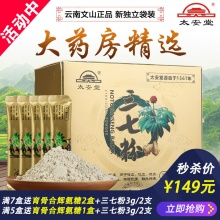 太安堂 三七粉 126g(3g*42袋)