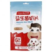 中一 原味益生菌奶片(壓片糖果) 24g(2g*12片)