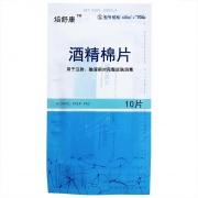 培舒康 酒精棉片 60mm*30mm*10片