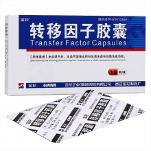 金花 转移因子胶囊 3mg(多肽):100μg(核糖)*12粒