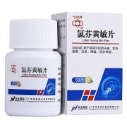 华南牌 氯芬黄敏片 50片