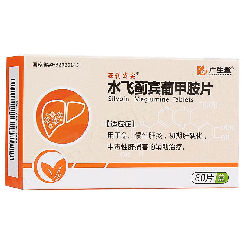 西利宾安 水飞蓟宾葡甲胺片
