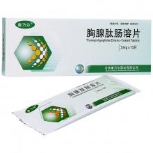 康乃尔 胸腺肽肠溶片 5mg*15片