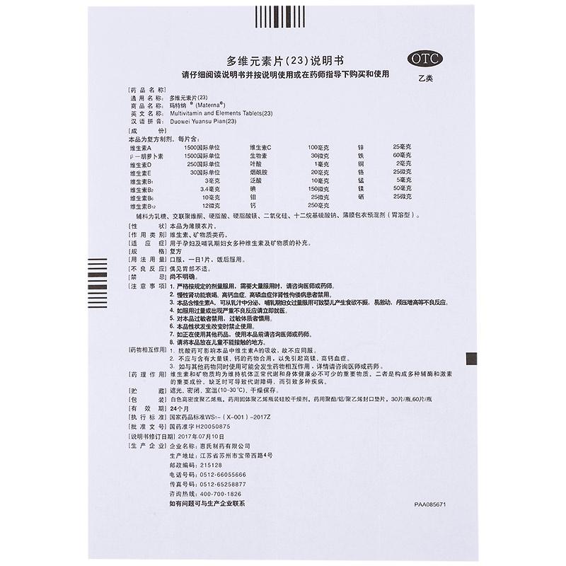 玛特纳 多维元素片(23)