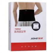 佳禾 医用固定带系列腰围 YWD02 L 1盒
