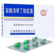 光辉 盐酸洛哌丁胺胶囊 2mg*6粒
