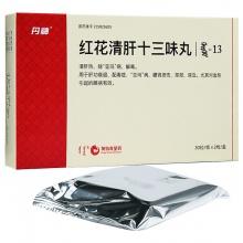 丹神 红花清肝十三味丸 30粒*2板(2g/10粒)