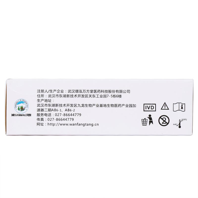 仙知 促黃體生成素(LH)檢測試紙(膠體金法)